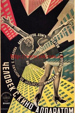 持摄影机的人 Человек с Киноаппаратом (1929)