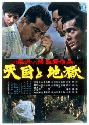 天国与地狱 天国と地獄 (1963)