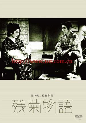 残菊物语 残菊物語 (1939)