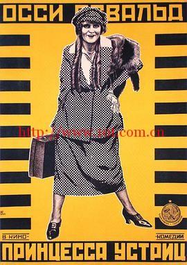 牡蛎公主 Die Austernprinzessin (1919)