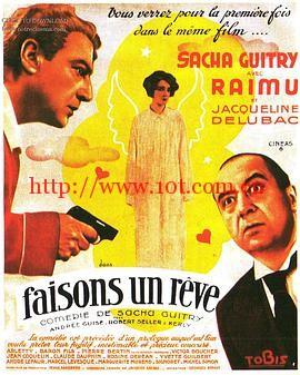 追梦人 Faisons un rêve (1936)