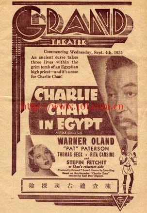 陈查理古国探险 Charlie Chan in Egypt (1935)