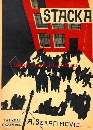 罢工 Стачка (1925)