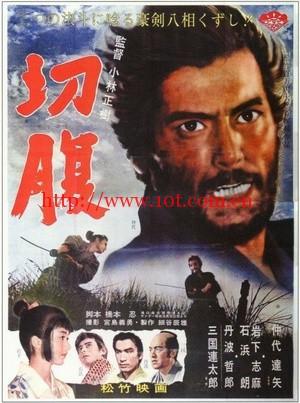 切腹 切腹 (1962)