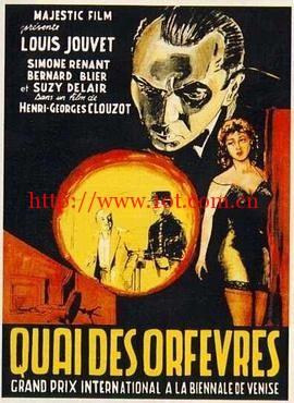 犯罪河岸 Quai des Orfèvres (1947)