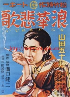 浪华悲歌 浪華悲歌 (1936)