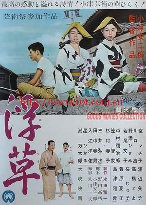 浮草 浮草 (1959)