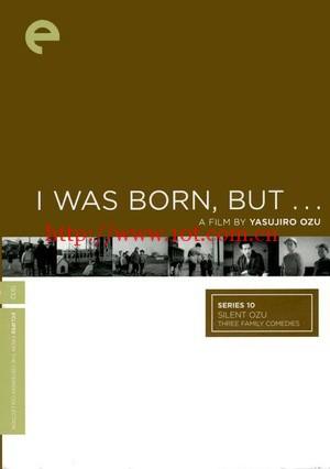 我出生了,但…… 大人の見る絵本 生れてはみたけれど (1932)
