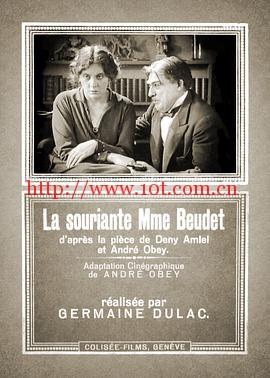微笑的布迪夫人 La Souriante Madame Beudet (1923)