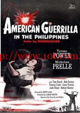 还我河山 American Guerrilla in the Philippines (1950)