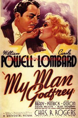 我的戈弗雷 My Man Godfrey (1936)