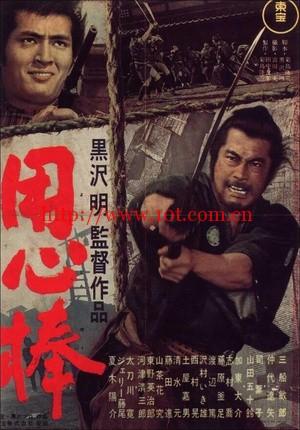 用心棒 用心棒 (1961)
