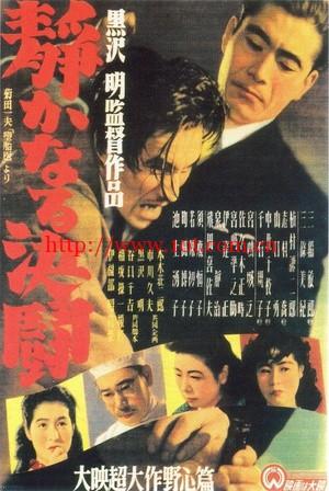 静夜之决斗 静かなる決闘 (1949)