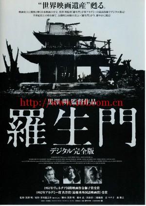 罗生门 羅生門 (1950)