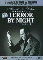 恐怖之夜 Terror by Night (1946)