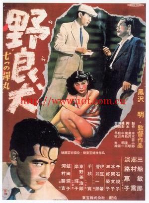 野良犬 野良犬 (1949)