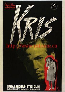 危机 Kris (1946)