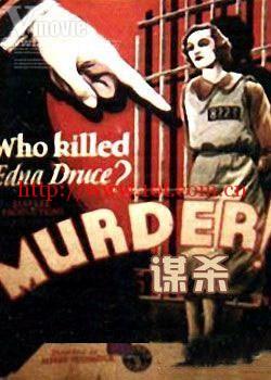 谋杀 Murder! (1930)