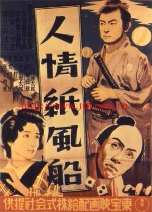 人情纸风船 人情紙風船 (1937)