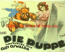 真人玩偶 Die Puppe (1919)