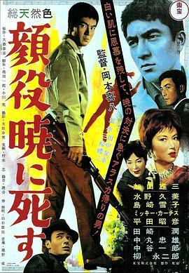 破晓决死斗 顔役暁に死す (1961)-WEB-1080P