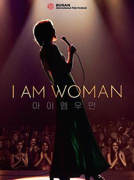我是女人 I Am Woman (2019)-WEB-1080P