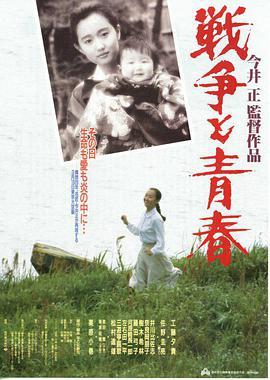 战争与青春 戦争と青春 (1991)-WEB-1080P