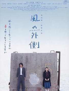 风的外侧 風の外側 (2007)-WEB-1080P
