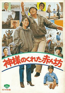 神给的孩子 神様のくれた赤ん坊 (1979)-WEB-1080P