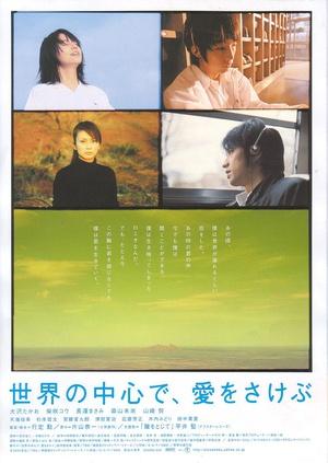 在世界中心呼唤爱 世界の中心で、愛をさけぶ (2004)-WEB-1080P