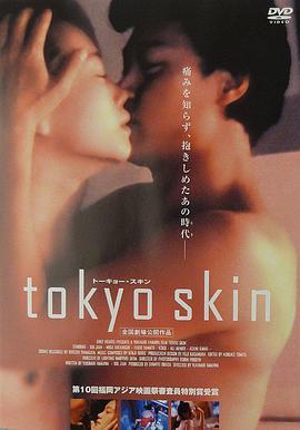 假面东京 Tokyo Skin (1996)-WEB-1080P