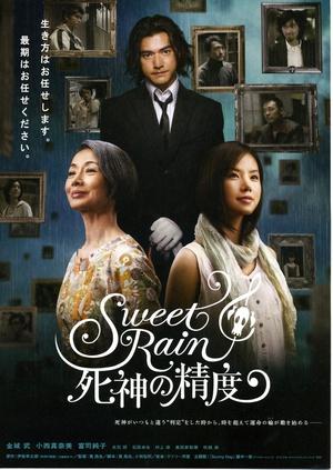死神的精度 Sweet Rain 死神の精度 (2008)-WEB-1080P