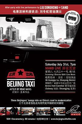 北京出租车 Beijing Taxi (2010)-WEB-1080P