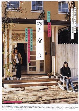 音恋 おと・な・り (2009)-WEB-1080P