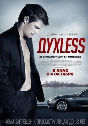 乏味 Духless (2012)-BluRay-720P