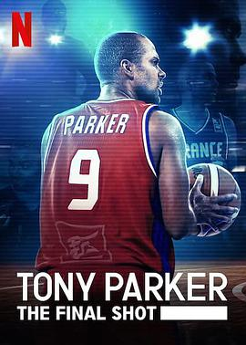 托尼·帕克:最后一击 Tony Parker: The Final Shot (2021)-WEB-1080P