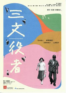 配角演员 三文役者 (2000)-WEB-1080P