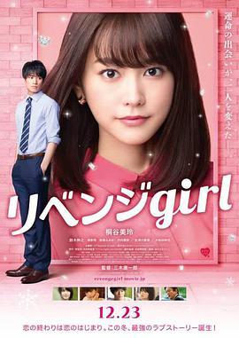 雪耻女孩 リベンジgirl (2017)-WEB-1080P