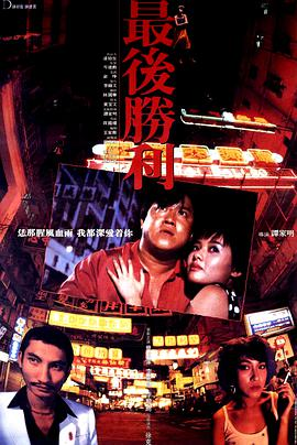 最后胜利 最後勝利 (1987)-BluRay-720P
