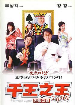 千王之王2000 千王之王2000 (1999)-BluRay-1080P