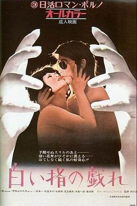 白皙纤指之调情 白い指の戯れ (1972)-BluRay-720P