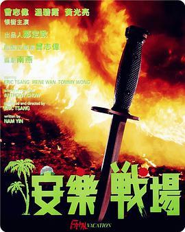 安乐战场 安樂戰場 (1990)-BluRay-1080P