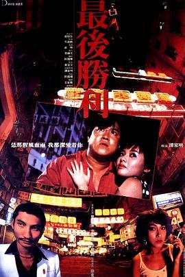 最后胜利 最後勝利 (1987)-BluRay-1080P