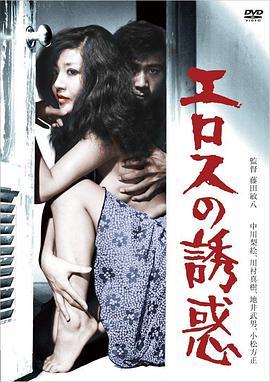 エロスの誘惑  (1972)-WEB-1080P