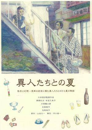 幽异仲夏 異人たちとの夏 (1988)-BluRay-720P