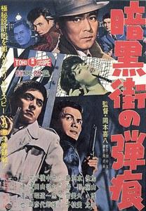 暗黑街的弹痕 暗黒街の弾痕 (1961)-WEB-1080P