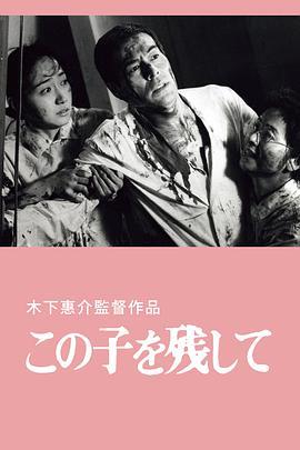 遗孤人间 この子を残して (1983)-WEB-1080P