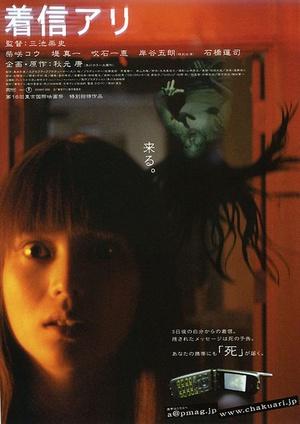 鬼来电 着信アリ (2003)-BluRay-1080P