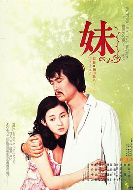 妹  (1974)-WEB-1080P