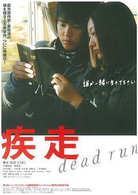 疾走  (2005)-BluRay-1080P